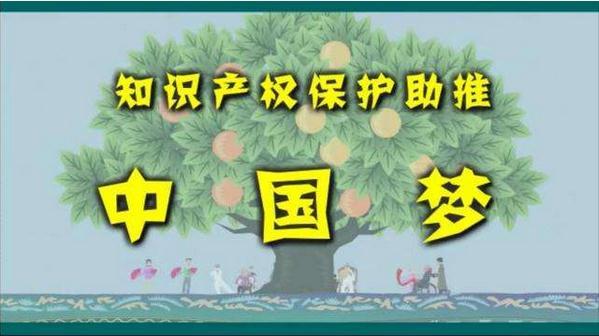 沂源县知识产权持续发力吹起强劲保护风