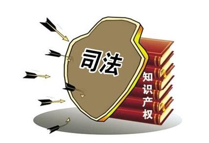 【征文】第三届中国知识产权政策与管理发展论坛